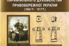 povsiakdenne-zhyttia-pravoslavnoho-parafiialnoho-dukhovenstva-pravoberezhnoi-ukrainy-1