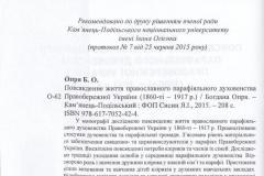 povsiakdenne-zhyttia-pravoslavnoho-parafiialnoho-dukhovenstva-pravoberezhnoi-ukrainy-3
