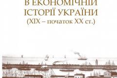 protektsionizm-v-ekonomichnij-istorii