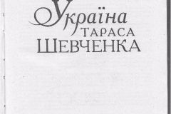 ukraina-tarasa-shevchenka-2