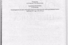 ukraina-tarasa-shevchenka-3